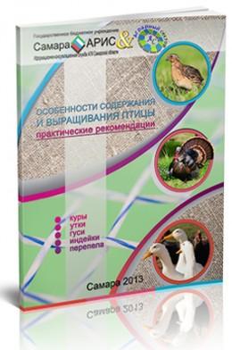 Книга по птицеводству