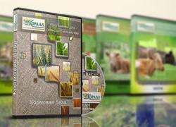 «КОРАЛЛ – Кормовая база»: Планирование, учет и анализ запасов кормов и сырья