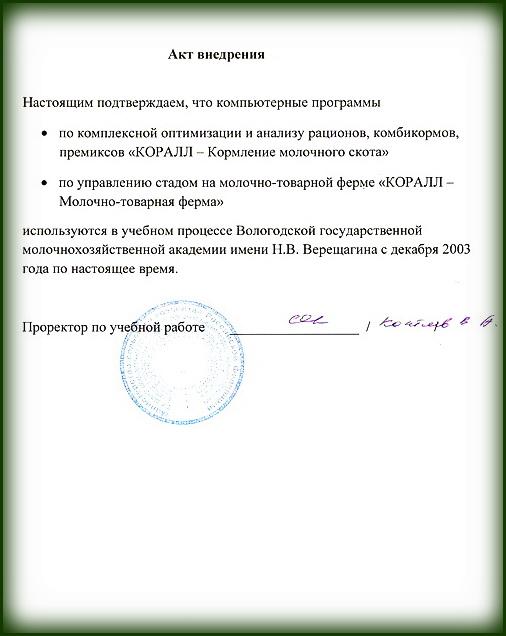 КОРАЛЛ Верещагин