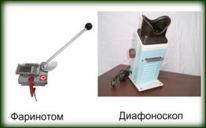 фаринотом и диафоноскоп