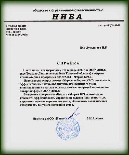 Отзыв о программе КОРАЛЛ -ферма КРС