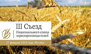 3 съезд зернопроизводителей России