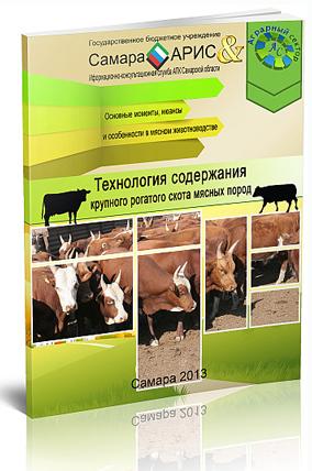 книга о мясном скотоводстве