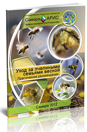 книга-уход-за-пчелинами-семьями-весной
